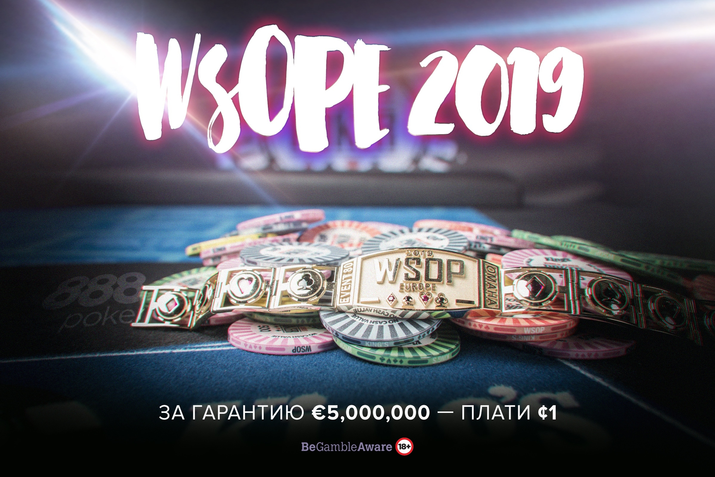WSOP-E announcement